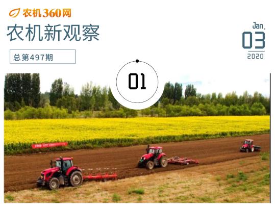 2020年农机行业展望:十大关键问题!