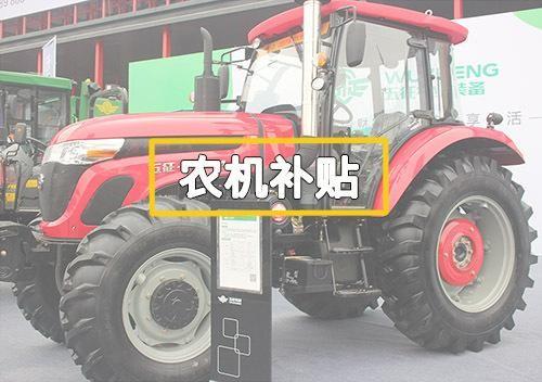 各省2020年农机购置补贴实施方案汇总(及时更新)