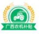广西关于正式启用2020年农机购置补贴辅助管理系统的通知
