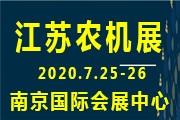 2020华东农机第一展,江苏国际农业机械及零部件展览会七月重磅来袭!