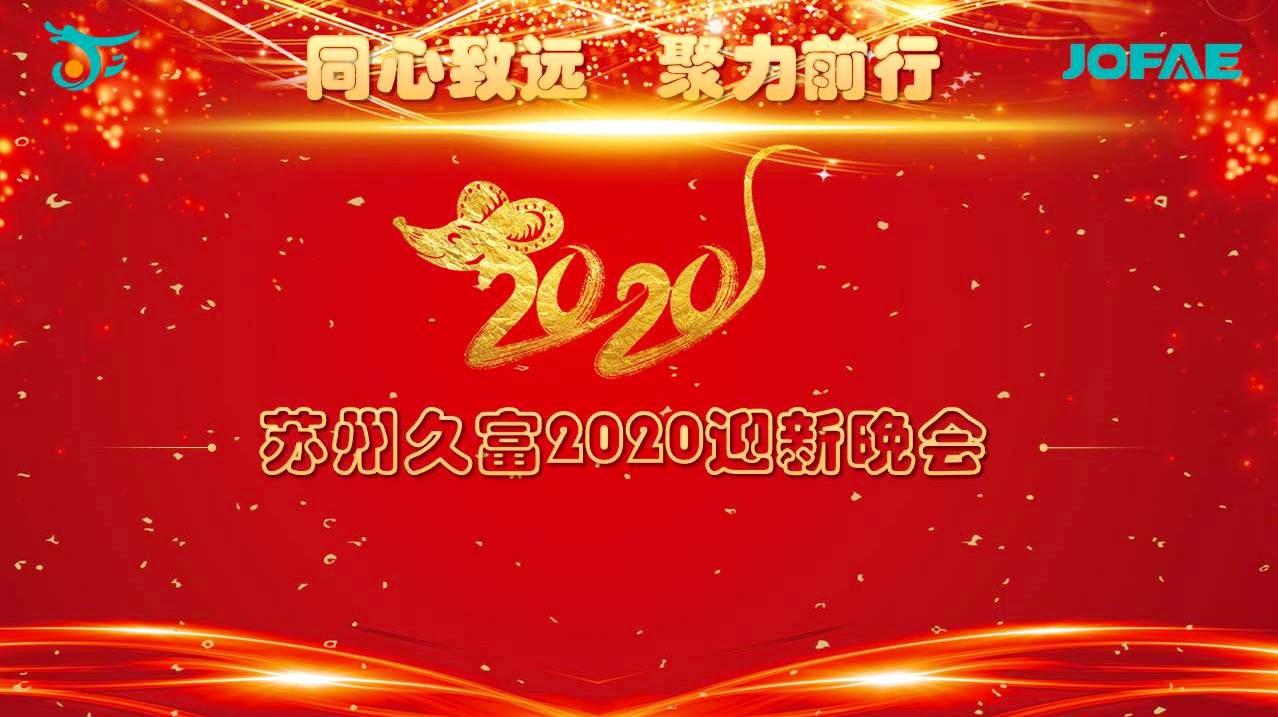 同心致远 聚力前行——苏州久富2020年迎新晚会