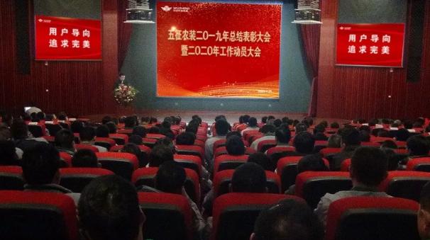 岁序更替 华章日新 五征农装召开2019年总结表彰暨2020年工作动员大会