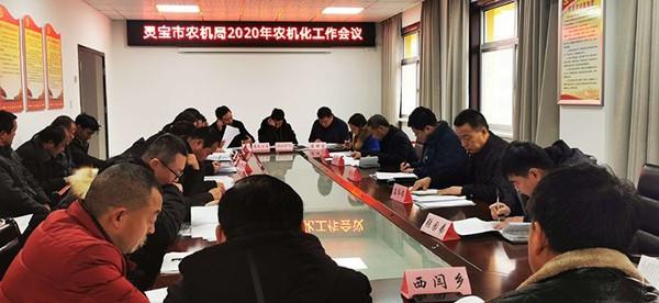 灵宝市农机局召开2020年农机化工作会议