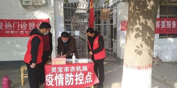 灵宝市农机局迅速贯彻落实全市疫情防控工作第六次视频调度会精神