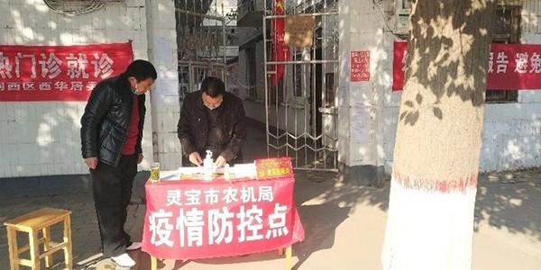 灵宝市农机局迅速贯彻落实全市疫情防控工作第七次视频调度会精神