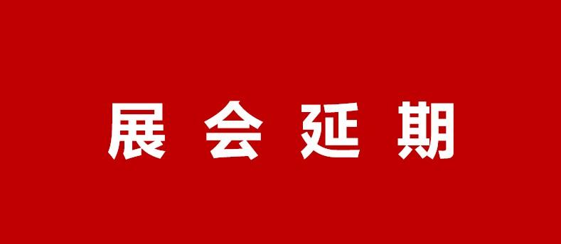 """延期举办""""2020第15届中国•吉林现代农业机械装备展览会""""的通知"""