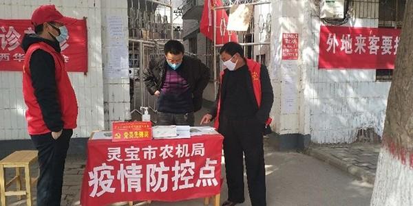 灵宝市农机局迅速贯彻落实市第十一次视频调度会议精神