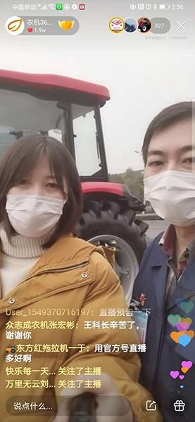 灵宝市农机局:战疫情备春耕组织观看生产厂家网上直播