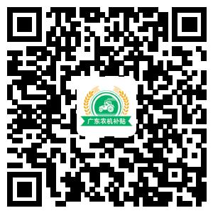 广东省关于做好疫情期间农机购置补贴办理工作的通知