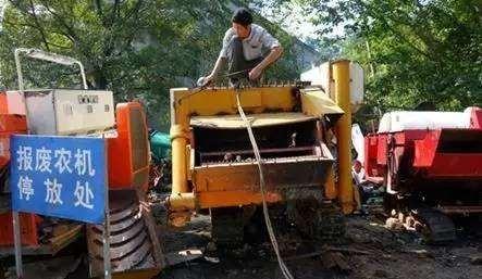 北京市關于印發《北京市農業機械報廢更新補貼試點方案》的通知