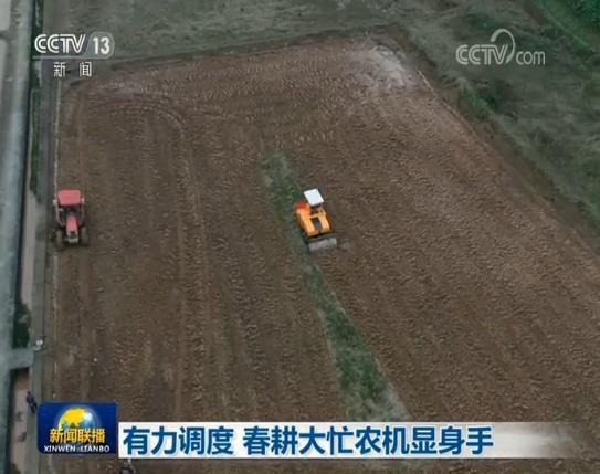 [視頻]  有力調度 春耕大忙農機顯身手
