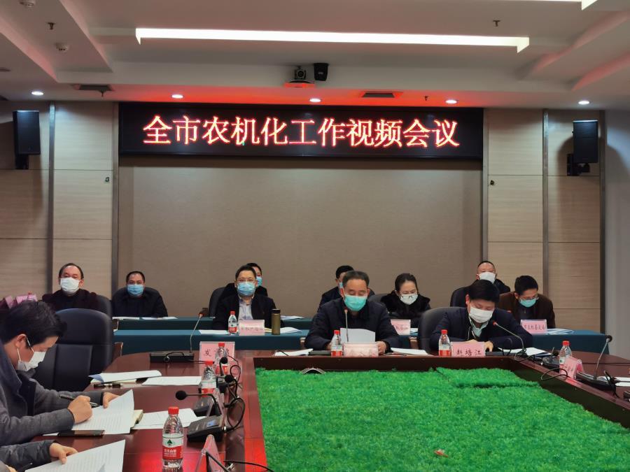 重庆市:全市农机化工作视频会议召开