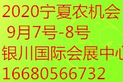 """""""疫""""过天晴后 万物复苏,参展宁夏国际农机博览会抢占市场先机"""