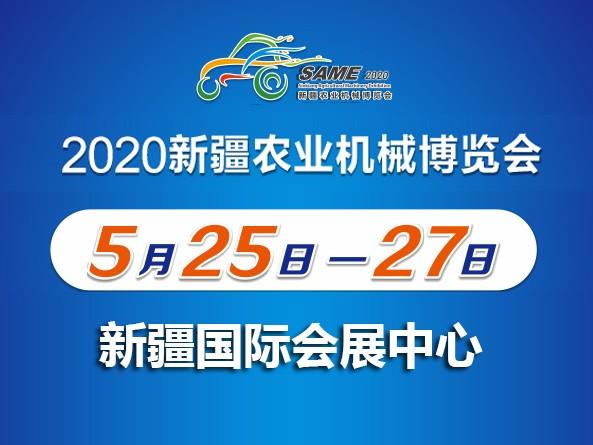 2020年新疆、山东、内蒙古、江苏、辽宁农机展来啦!