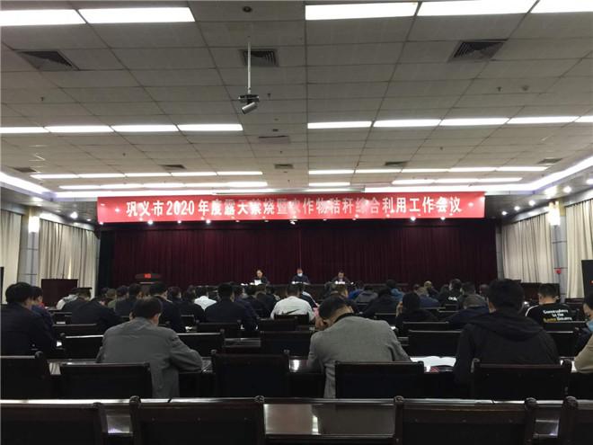 巩义市2020年度露天禁烧暨农作物 秸秆综合利用工作会议顺利召开