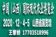 2020中国(山西)国际现代农业博览会筹备工作全面启动