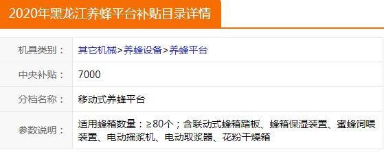 黑龙江省促进养蜂生产实现绿色优质发展