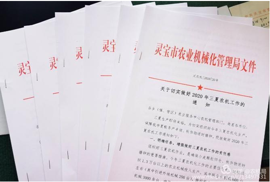 灵宝市农机局:发放2020年三夏农机工作通知 落实三夏农机生产工作