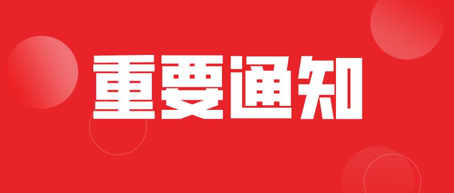 安徽省農業機械試驗鑒定站搬遷公告