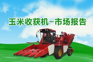 2011年-2020年玉米收获机补贴销量趋势报告