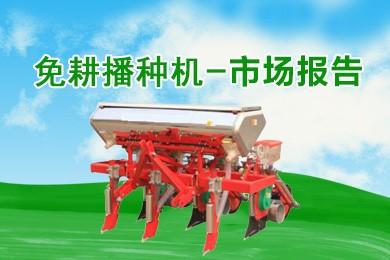 2011年-2020年免耕播种机补贴销量趋势报告