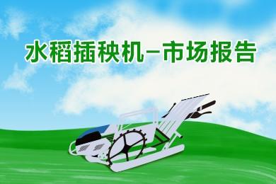 2011年-2020年水稻插秧机补贴销量趋势报告