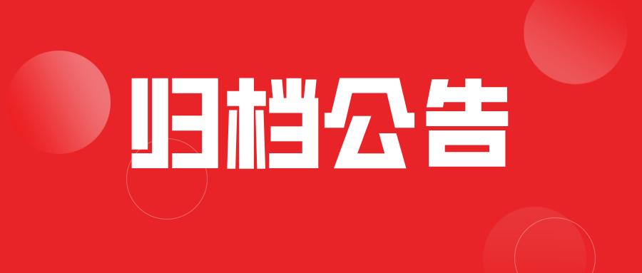 贵州省农业农村厅关于发布《贵州省2020年农机购置补贴第一批归类归档产品信息(公告稿)》的通知