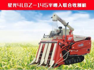 星光农机4LBZ-145半喂入联合收割机