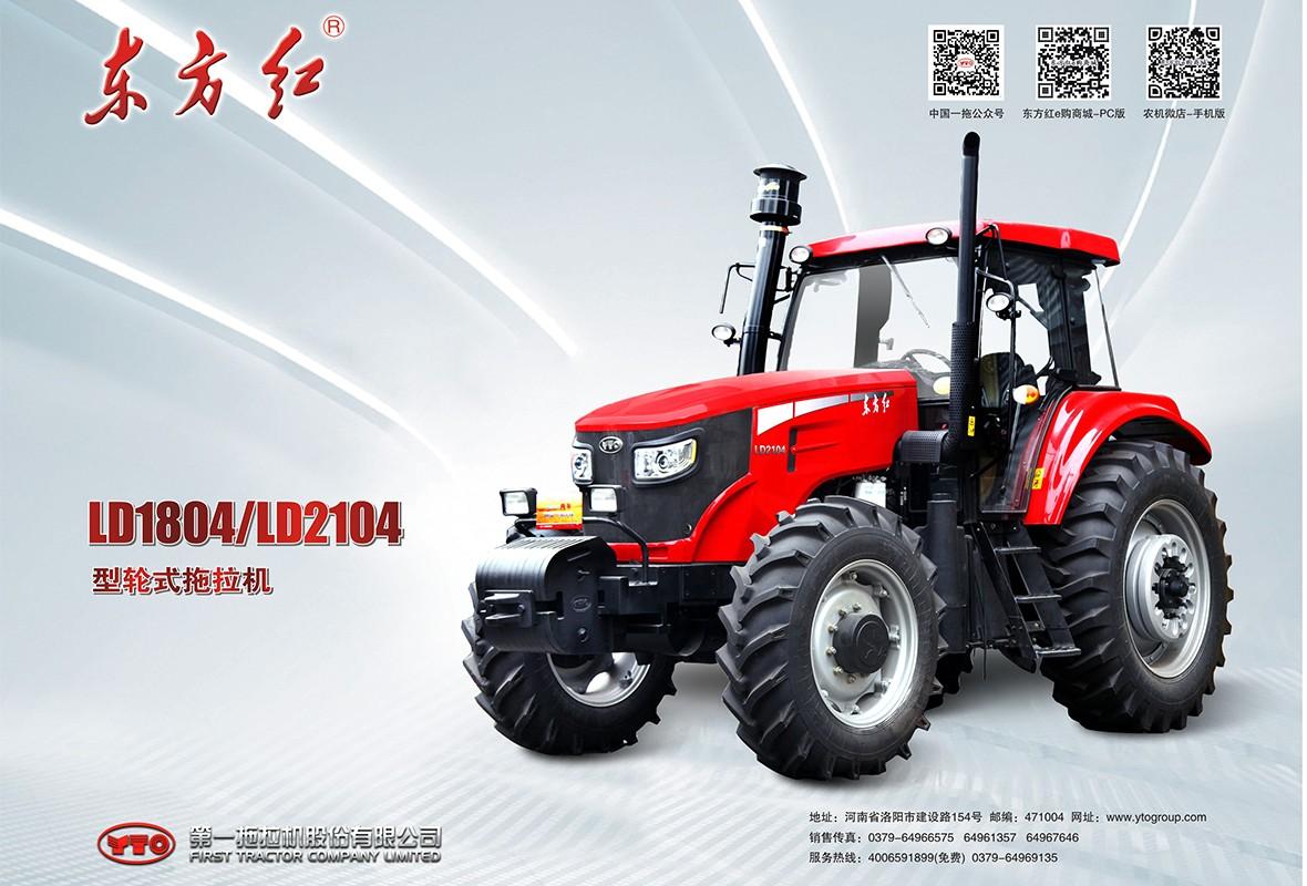 东方红LD1804LD2104轮式拖拉机