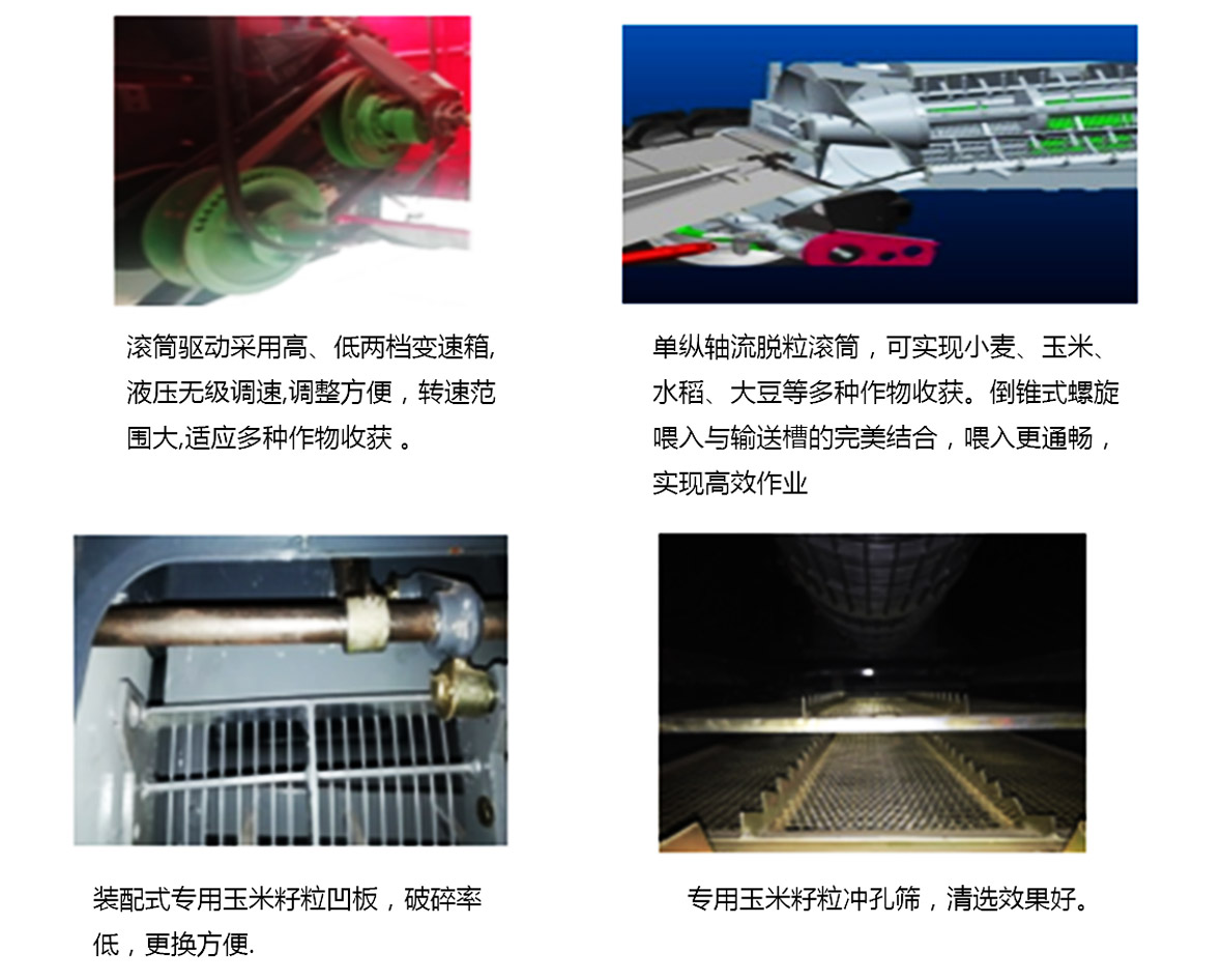 东方红4YL-5A1-5A2-自走式玉米籽粒联合收获机--1180.jpg