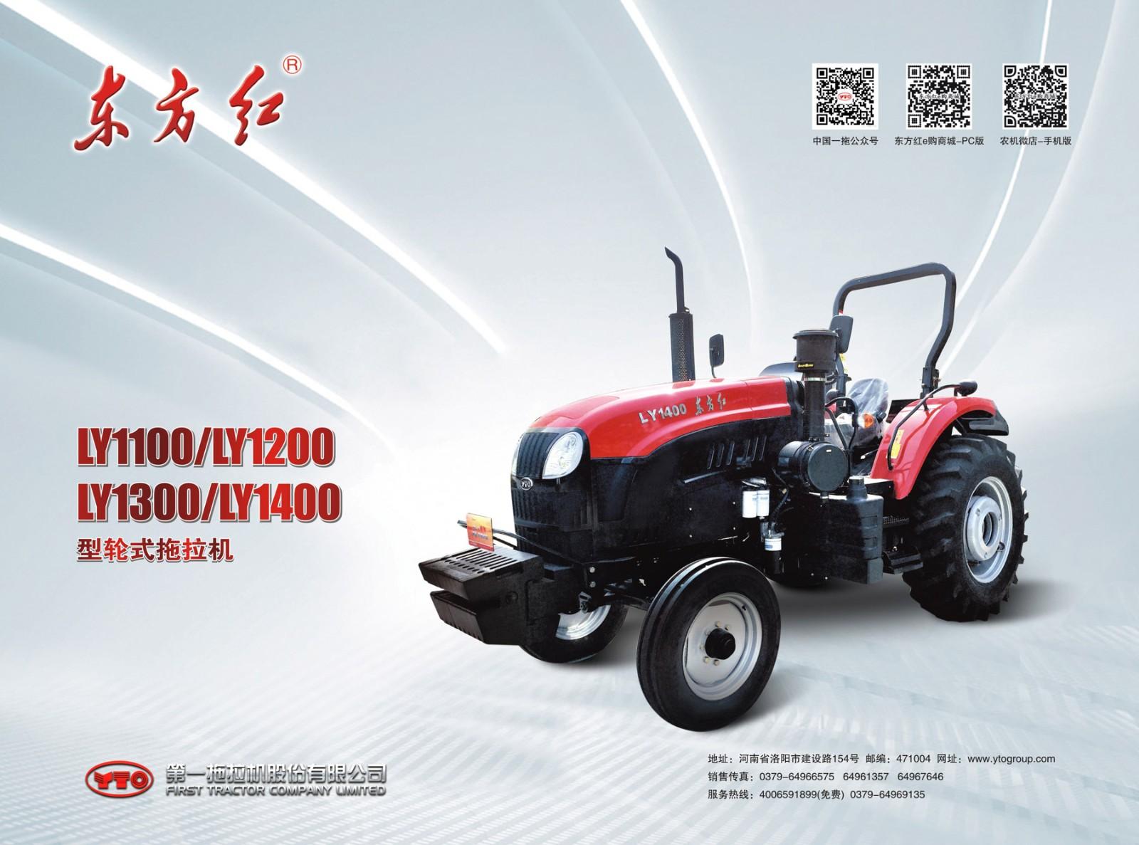 东方红LY1400