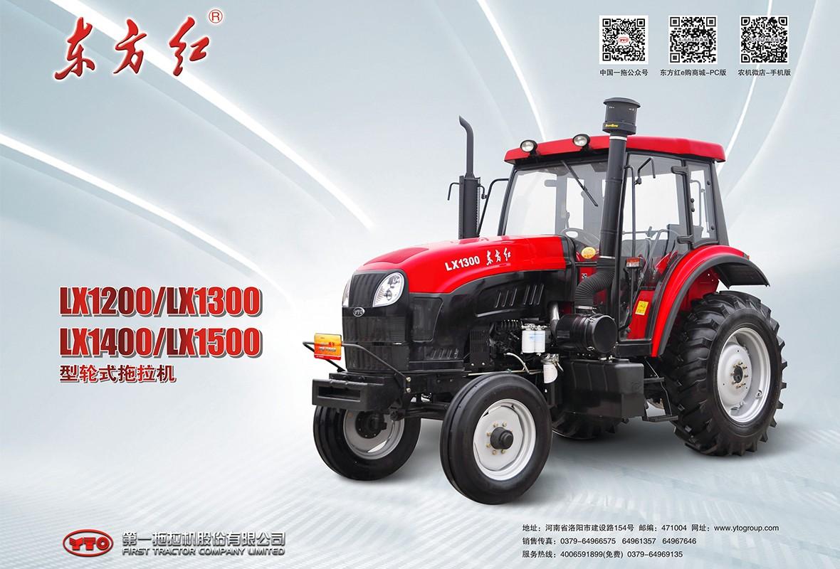 大轮拖LX系列-001-1180.jpg