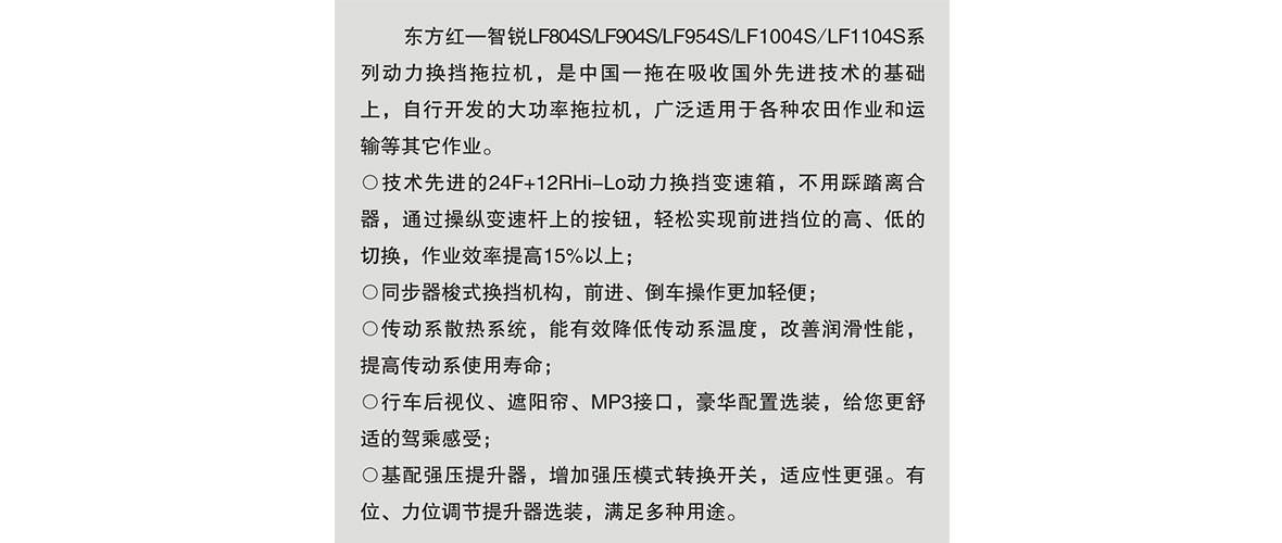 大轮拖LF系列-1.jpg