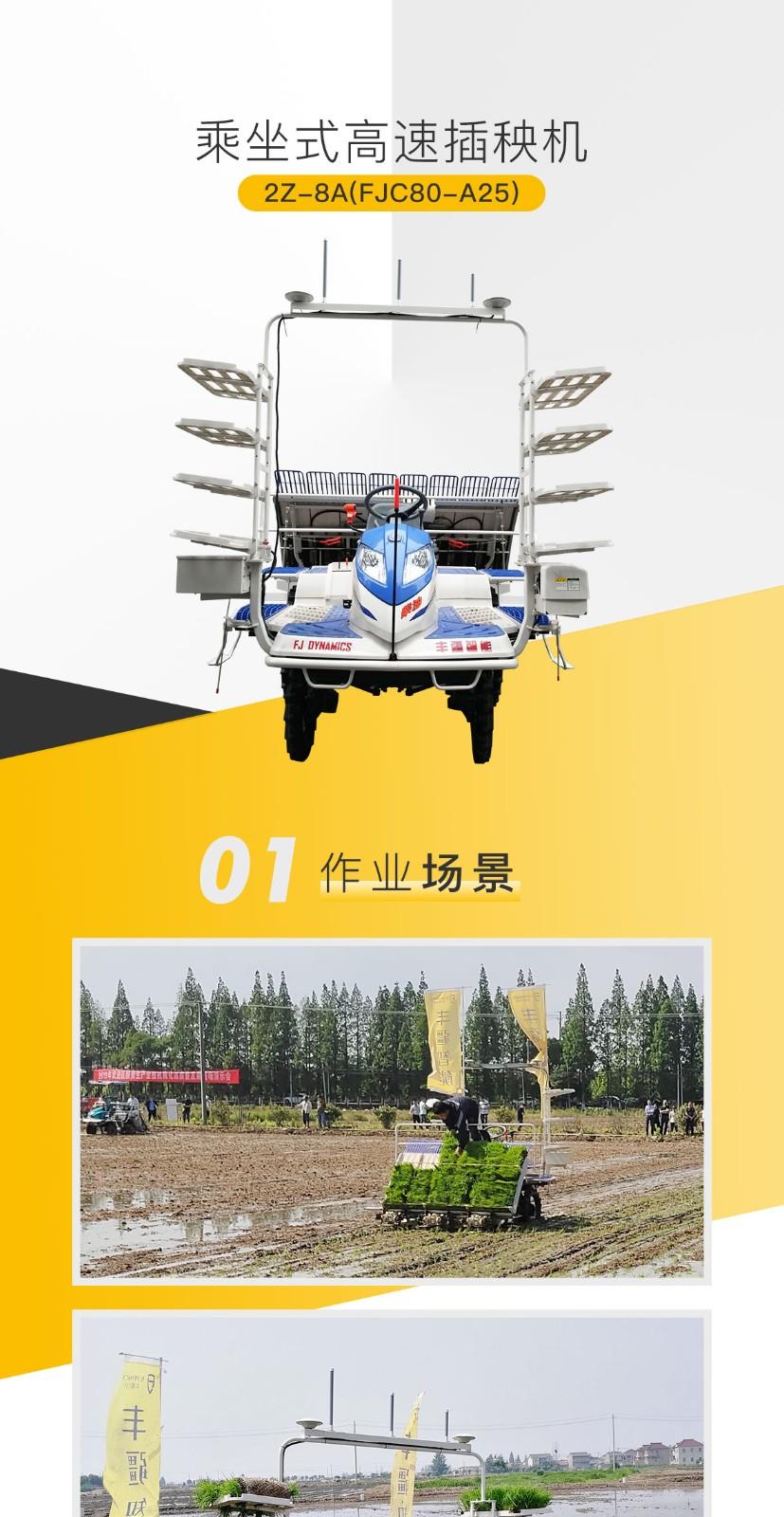 高速插秧机-2Z-8A(FJC80-A25)_01